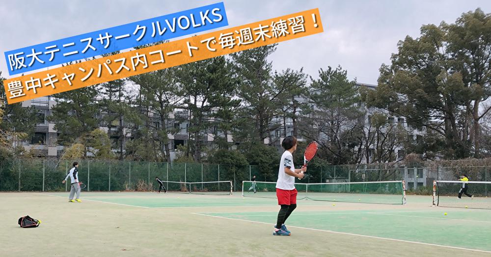 【サークル紹介】「垣根のなさがVOLKSの魅力!」阪大テニスサークルVOLKS