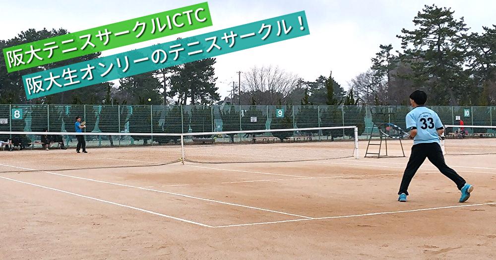 【サークル紹介】「阪大生のみのサークルです!」阪大テニスサークルICTC