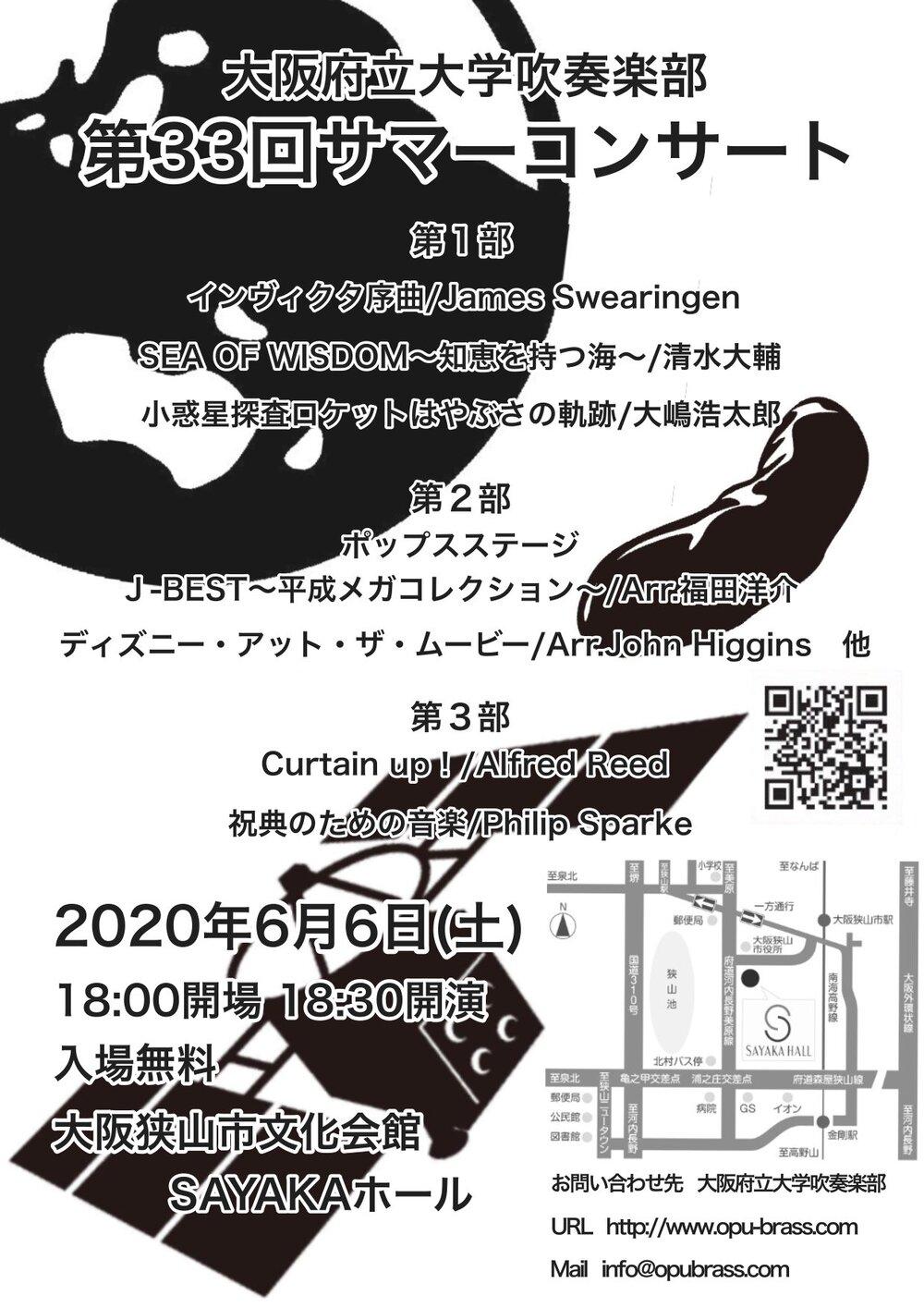 大阪府立大学 吹奏楽部定期演奏会
