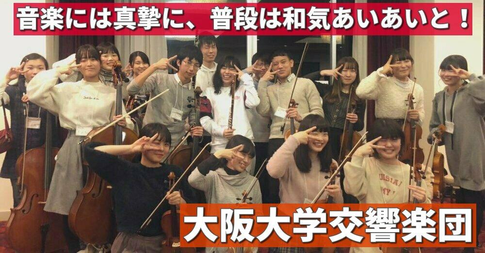 【部活動紹介】「レベルアップできる環境が充実!」大阪大学交響楽団