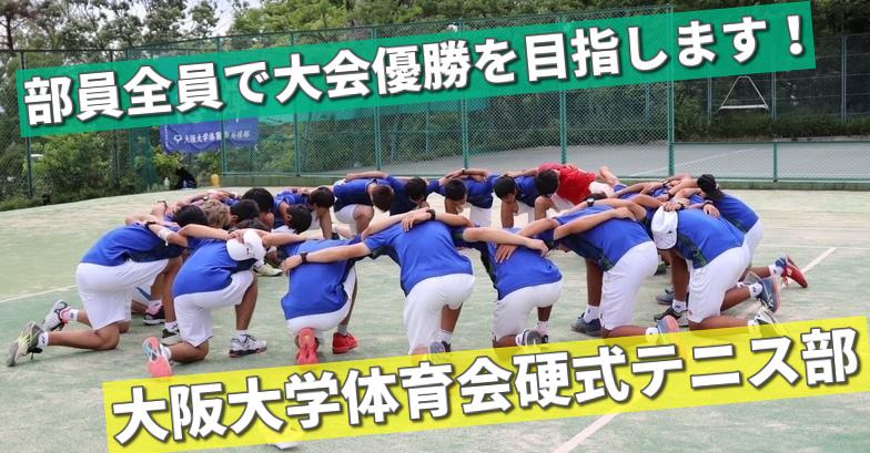 【部活動紹介】「部員全員で大会優勝を目指します!」大阪大学体育会硬式テニス部