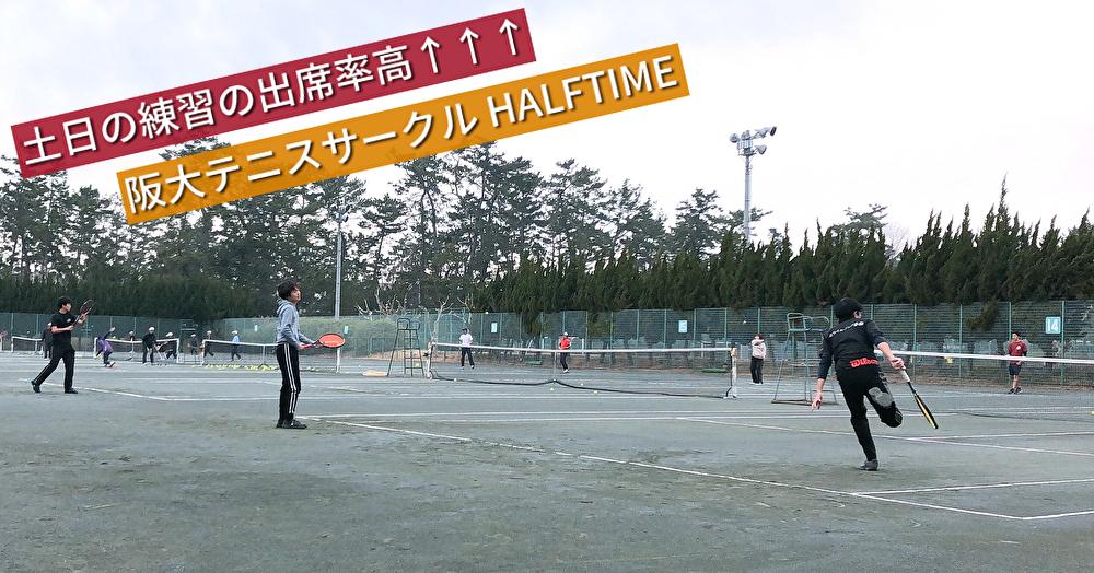 【サークル紹介】「練習の出席率は自慢です!」阪大テニスサークルHALFTIME