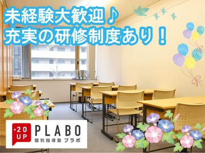 個別指導塾プラボ大曽根校(名古屋市近く)のアルバイト風景