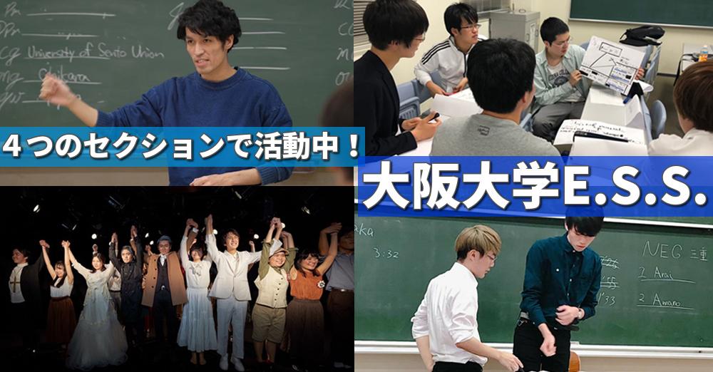 【サークル紹介】「英語に興味がある方はESSへ!」大阪大学E.S.S.