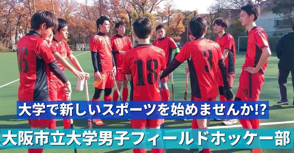 【部活動紹介】「新しいことに挑戦したい方へ!」大阪市立大学男子フィールドホッケー部