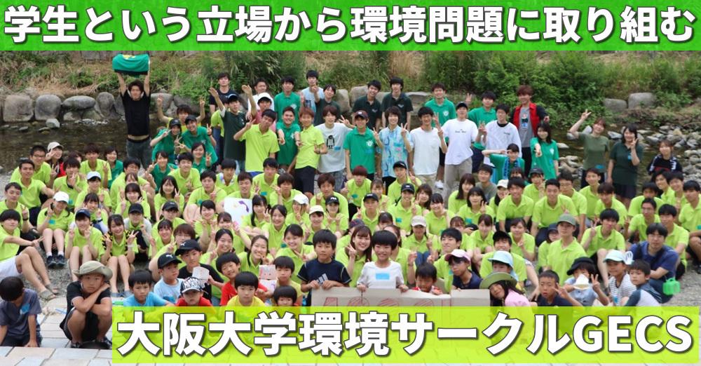 【サークル紹介】「学生だからこそできる経験を」大阪大学環境サークルGECS