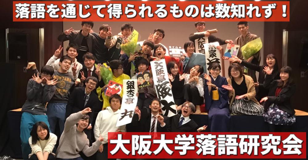 【サークル紹介】「笑いが絶えない大学生活を!」大阪大学落語研究会