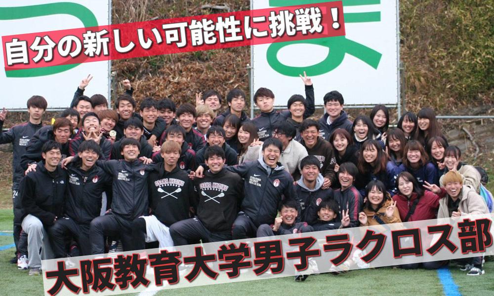 【部活動紹介】「チームで勝利を目指す!」大阪教育大学男子ラクロス部