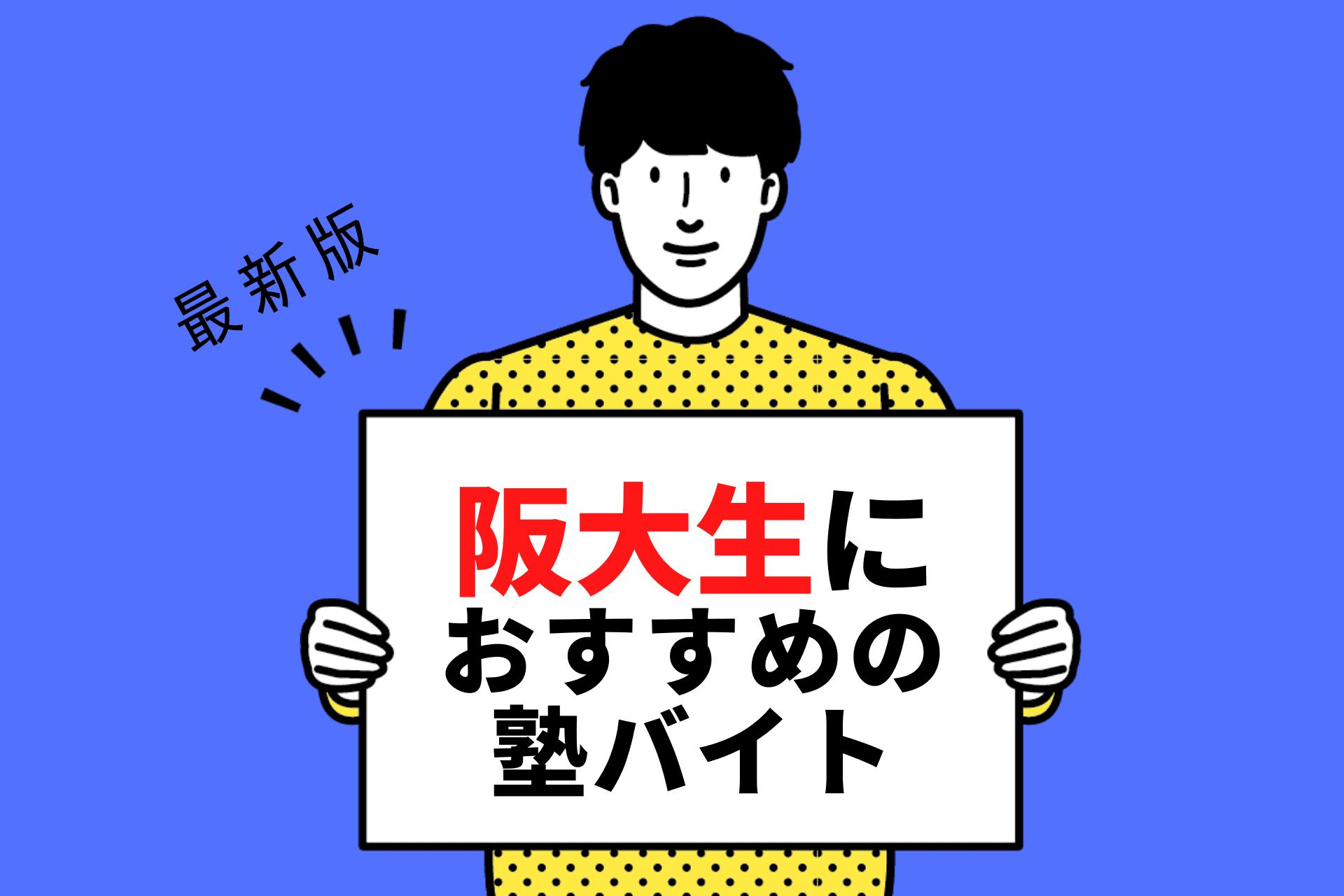 阪大生におすすめの塾
