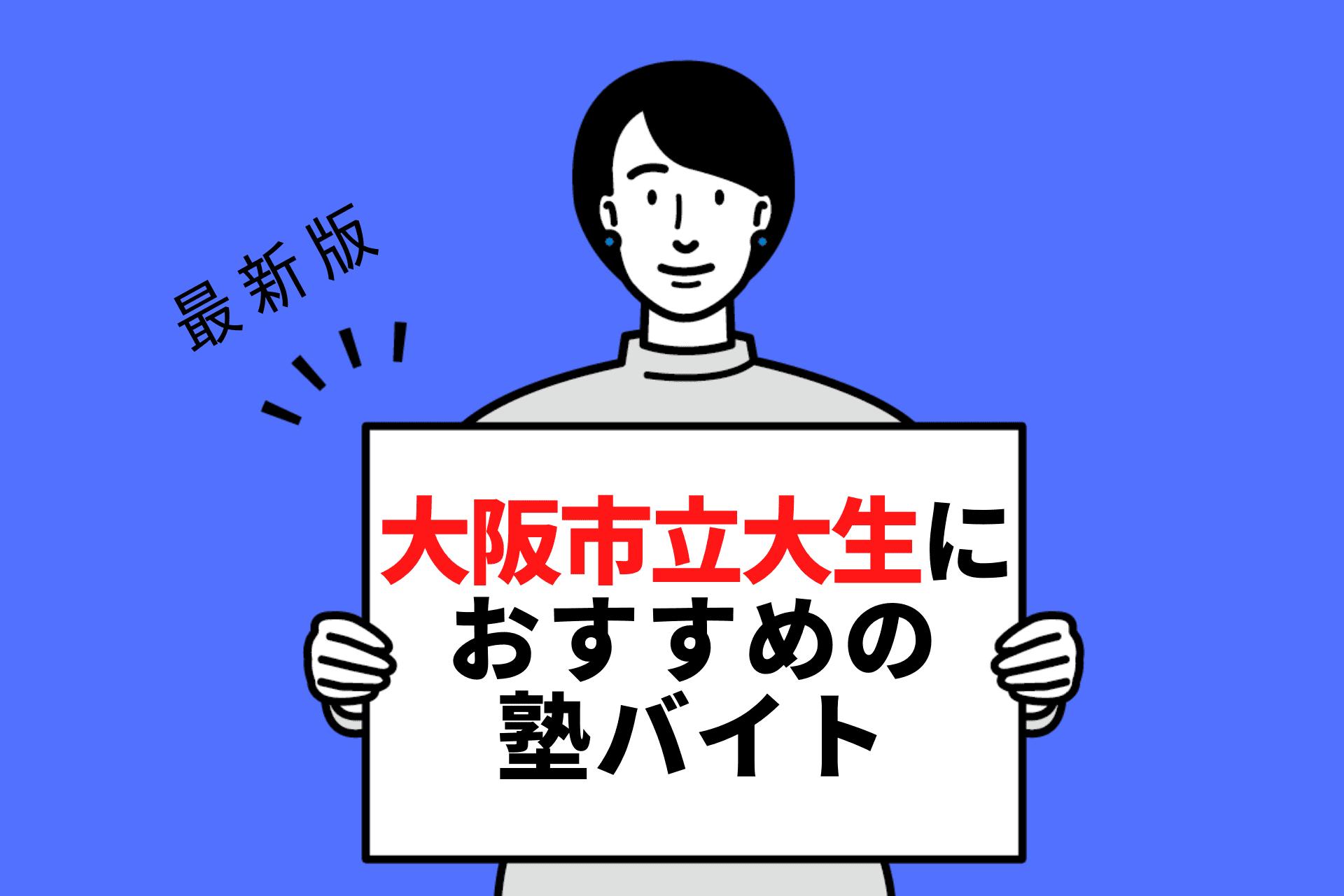 大阪市立大学生におすすめの塾