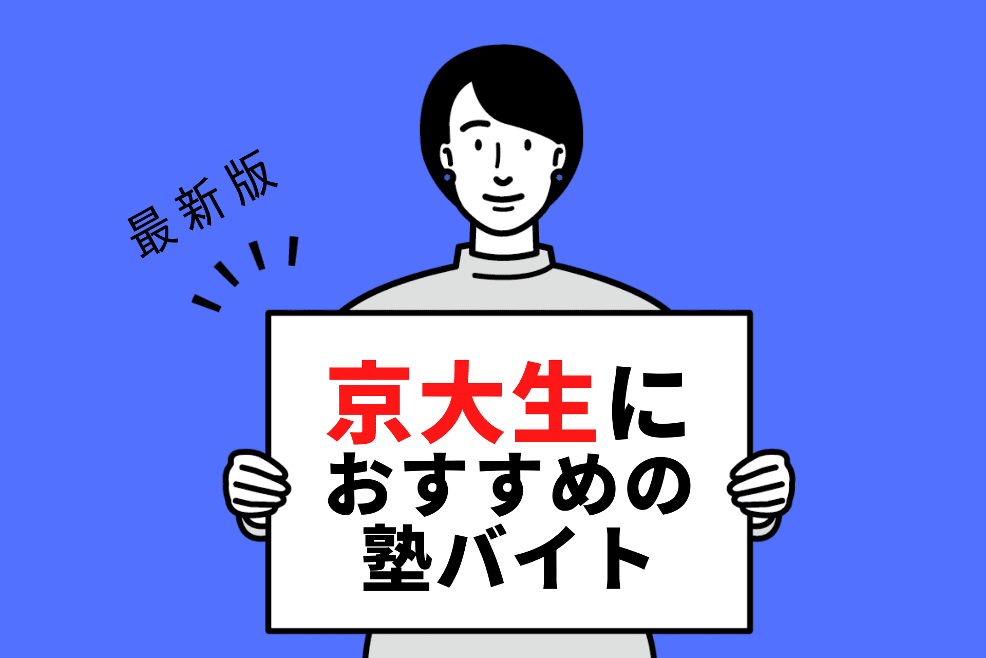 【最新版】京大生におすすめの塾