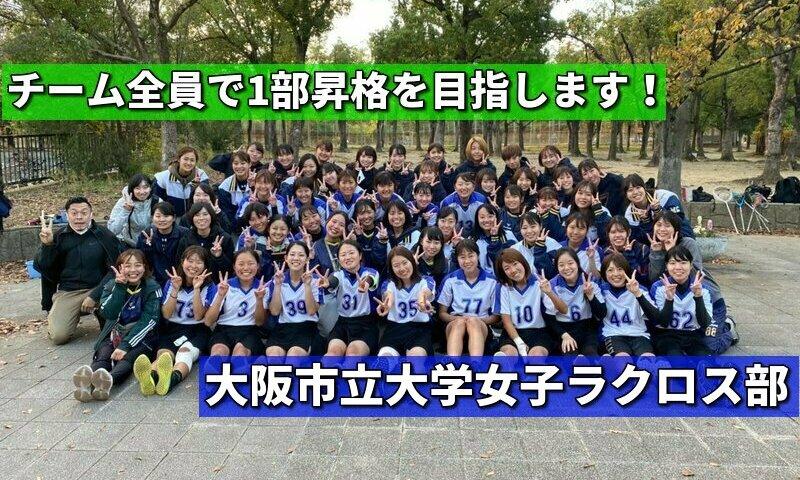 【部活動紹介】「目標は1部昇格!」大阪市立大学女子ラクロス部