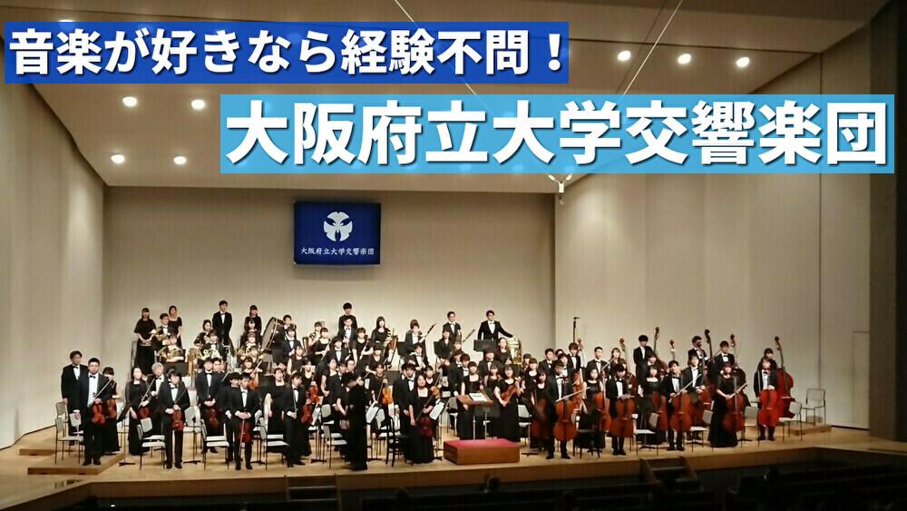 【部活動紹介】「音楽が好きなら経験不問!」大阪府立大学交響楽団