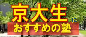 京大生におすすめの塾