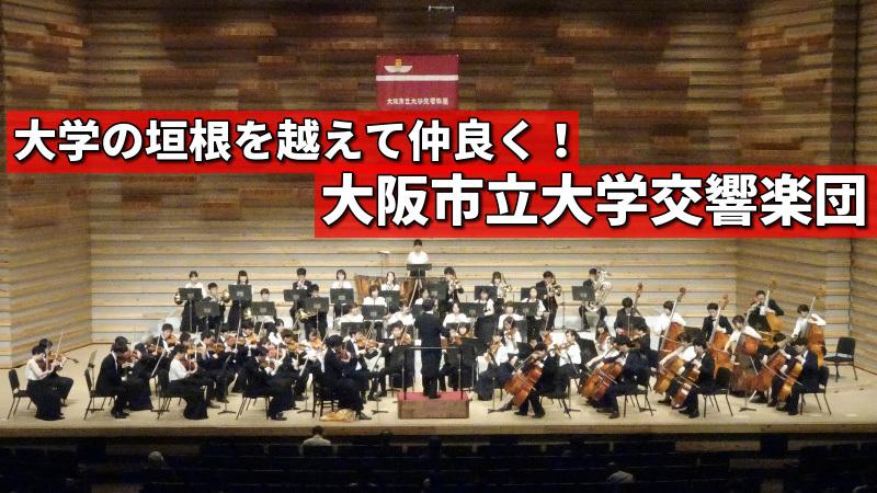 【部活動紹介】「大学の垣根を越えて仲良く!」大阪市立大学交響楽団