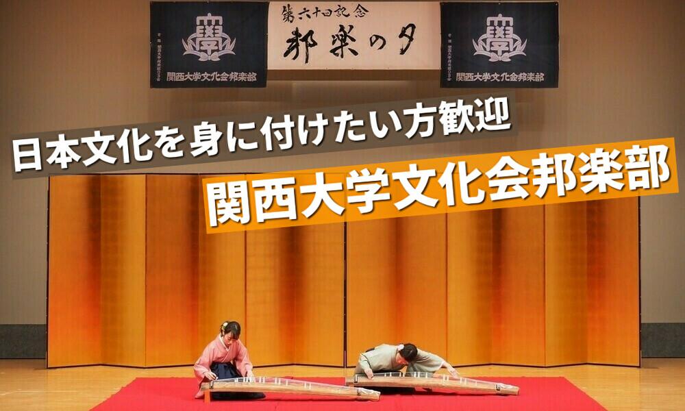 【部活動紹介】「日本文化を身に付けたい方歓迎」関西大学文化会邦楽部