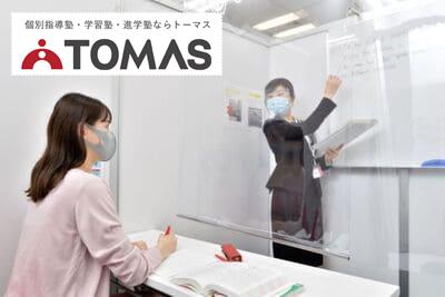個別進学指導塾「TOMAS」千葉校(千葉大学近く)のアルバイト風景