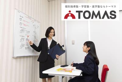 個別進学指導塾「TOMAS」飯田橋校(上智大学近く)のアルバイト風景