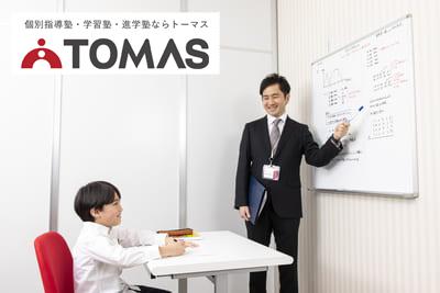 個別進学指導塾「TOMAS」戸越校(戸越駅近く)のアルバイト風景