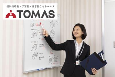 個別進学指導塾「TOMAS」藤沢校(藤沢駅近く)のアルバイト風景