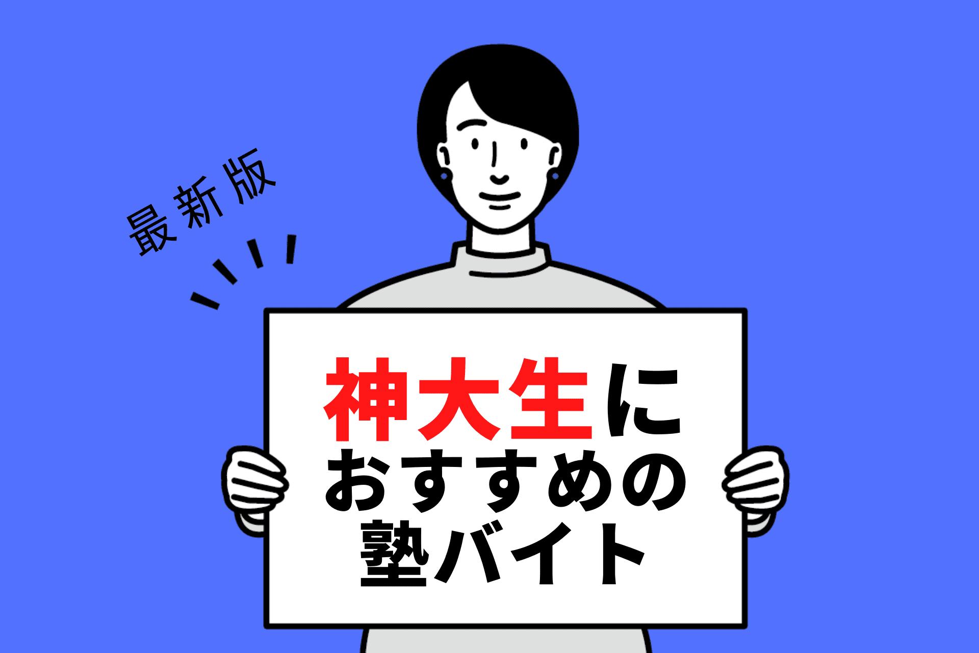 神戸大学の学生さんにおすすめの塾