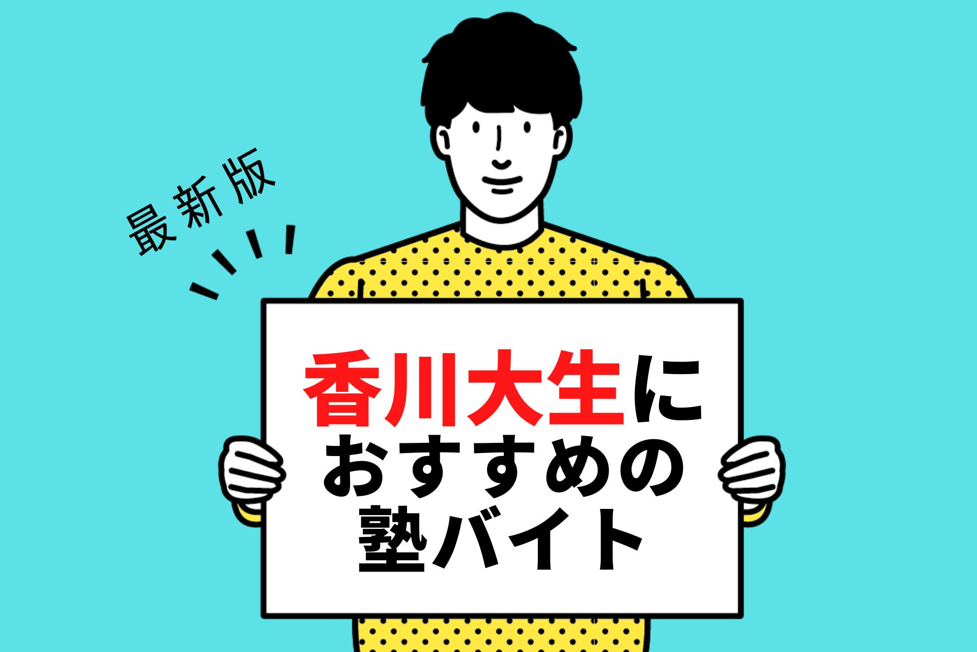 香川大学の学生さんにおすすめの塾
