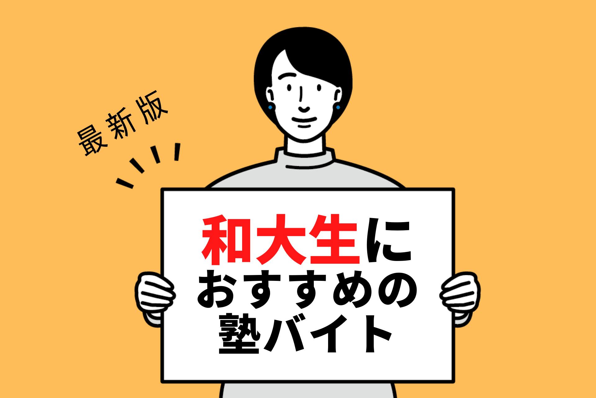 和歌山大学の学生さんにおすすめの塾