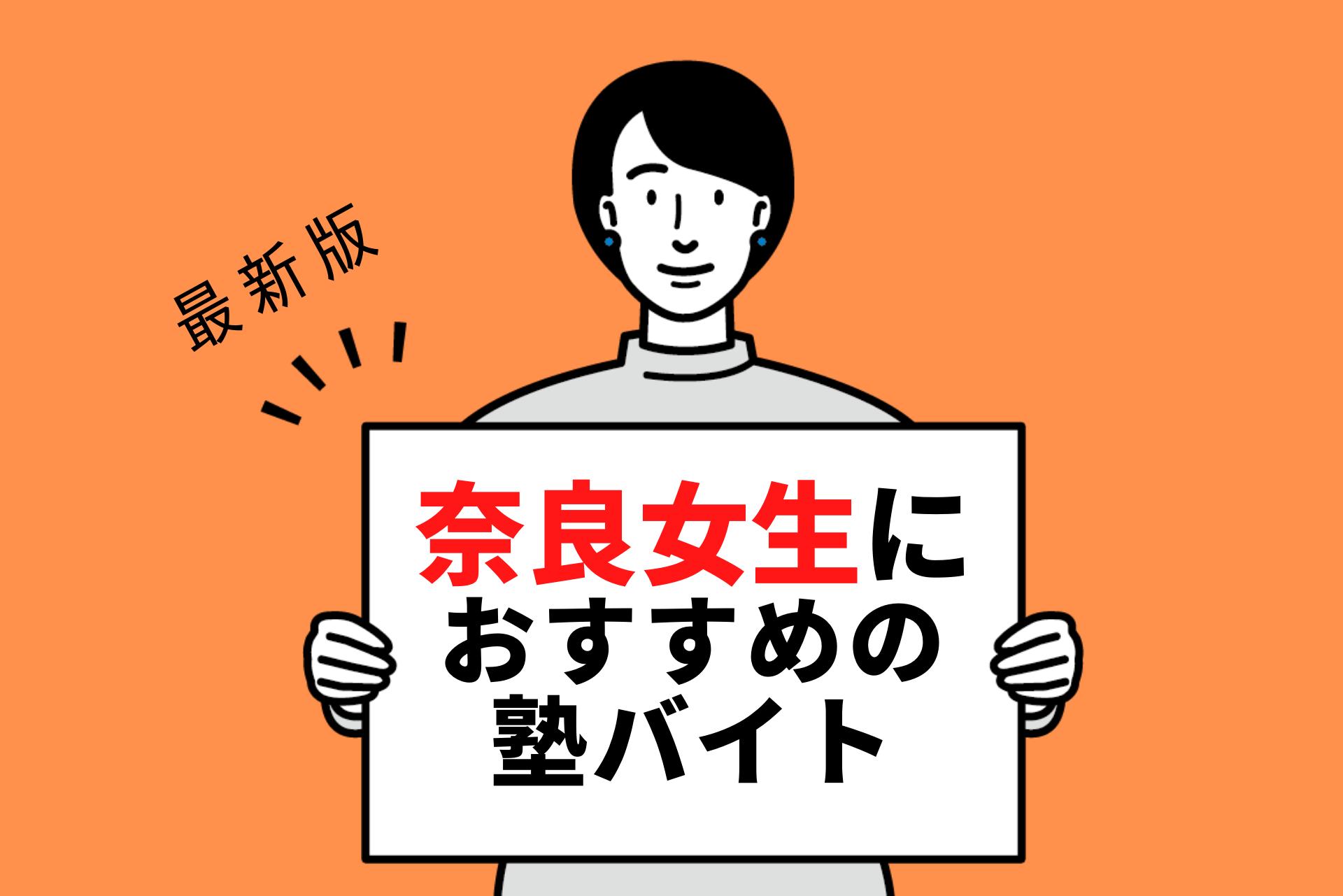 奈良女子大学の学生さんにおすすめの塾